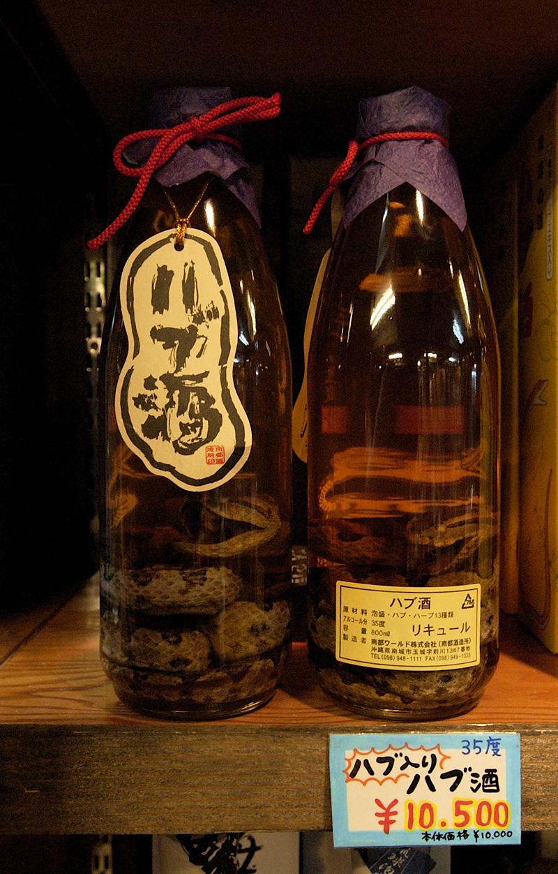 Habu Sake, du sake aux serpents
